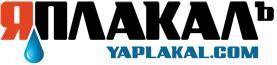 http://www.yaplakal.com/fun/logo.jpg